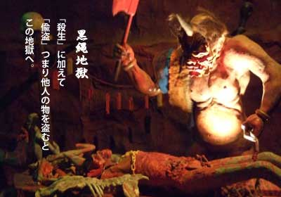 華厳宗正観寺 八大地獄 (9)