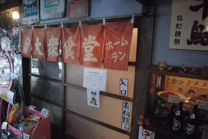 駄菓子屋の夢博物館 (34)