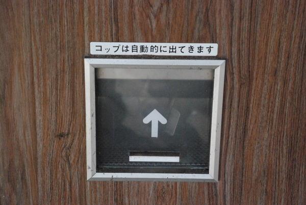小林水産自販機コーナー (13)