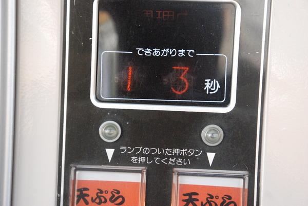 中古タイヤ相模原店 (35)