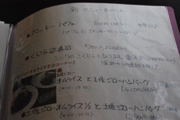 ゆず庵 (4)