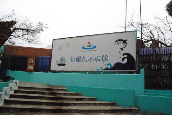 新屋島水族館 (1)