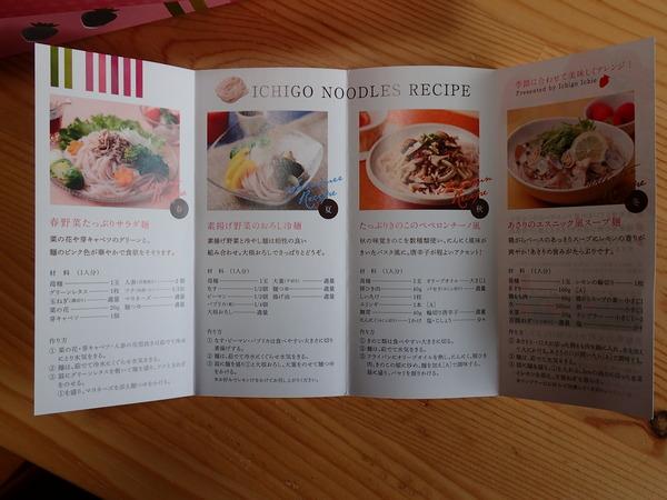 いちご麺 (3)