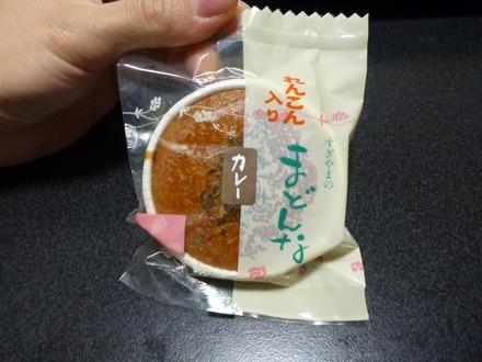 カレーまどんな (1)