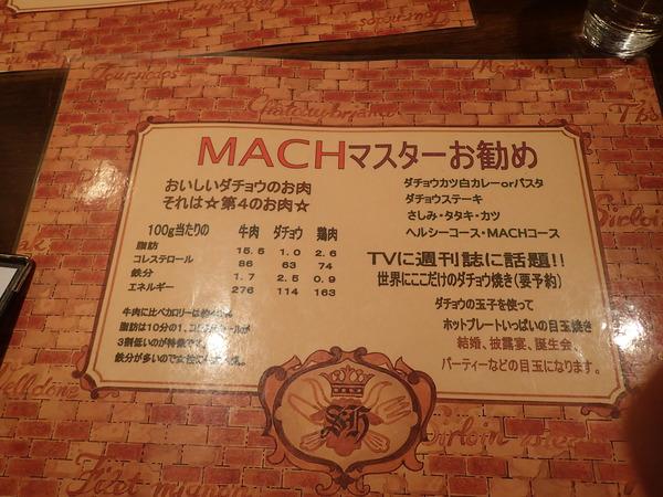 MACHⅢ (3)