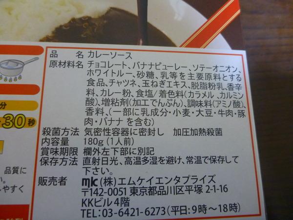 チョコレートカレー (2)