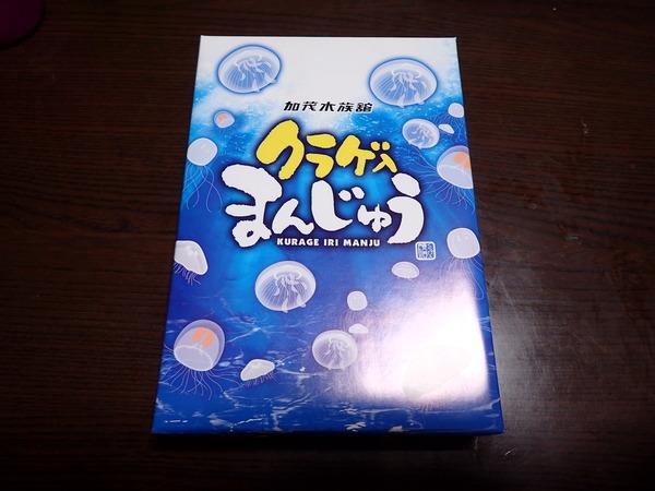 くらげ入り饅頭 (1)