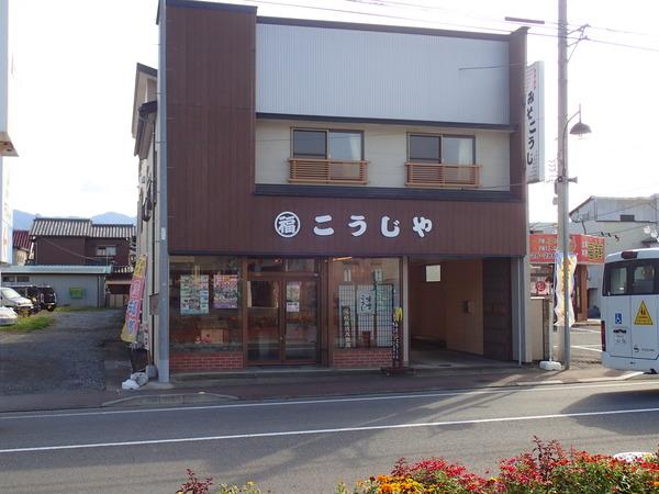 こうじや (1)