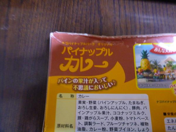パイナップルカレー (4)