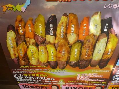 焼き芋専門店まるじゅん (3)