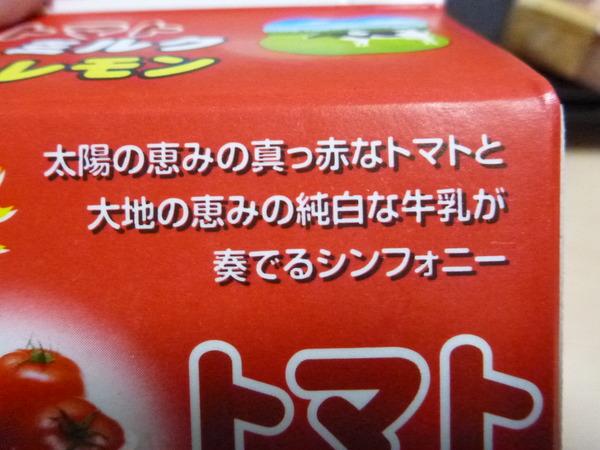 トマトミルクレモン (2)