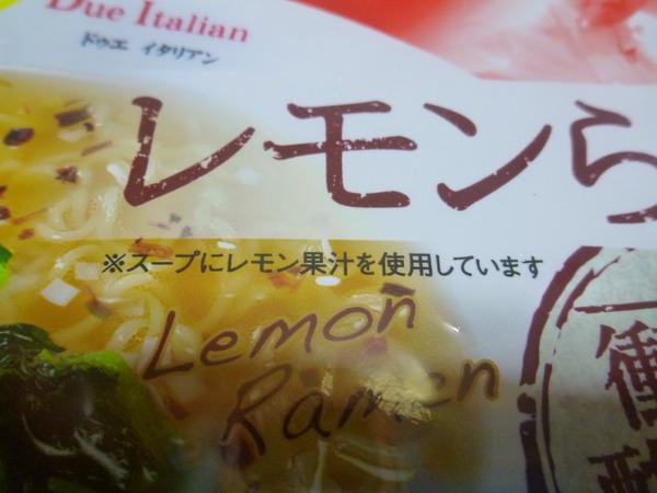 レモンラーメン(カップ麺) (3)