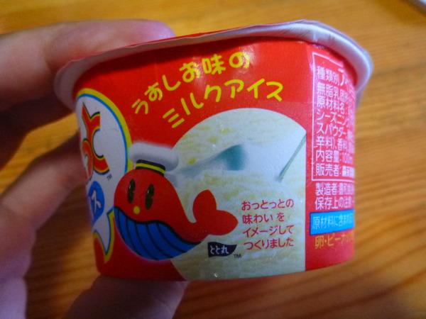 おっとっとアイス (2)