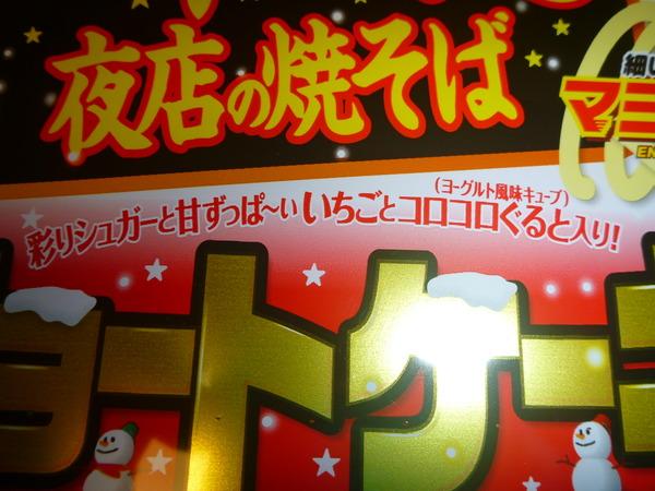 一平ちゃんショートケーキ味 (3)