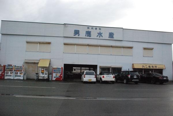 男鹿水産 (7)