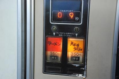 オアシス自販機コーナー (9)