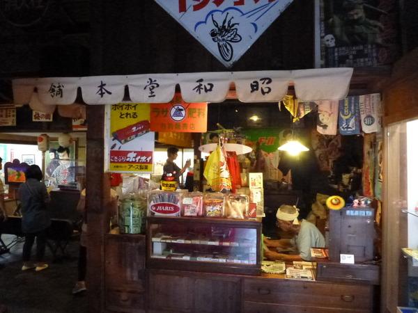 昭和レトロ博物館 (11)