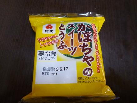 かぼちゃのスイーツ豆腐 (1)