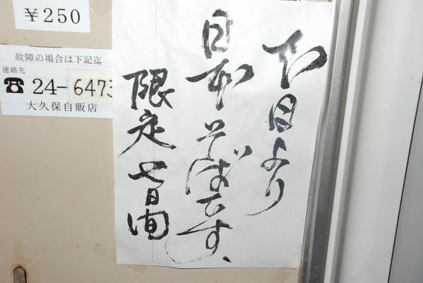 大久保自販機店 (7)