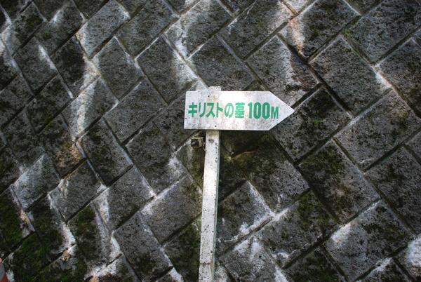キリストの里公園 (10)