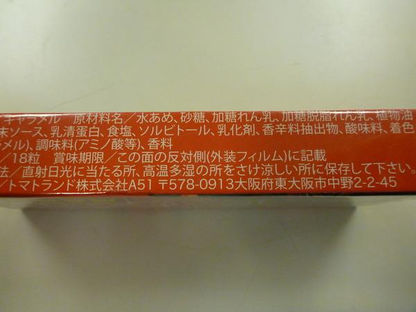 たこ焼きキャラメル (3)