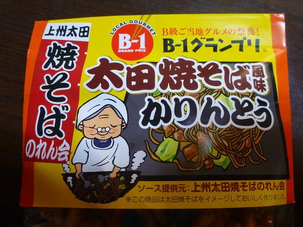 太田焼きそばかりんとう (3)