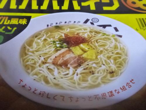 パパパパパイン(カップ麺) (4)