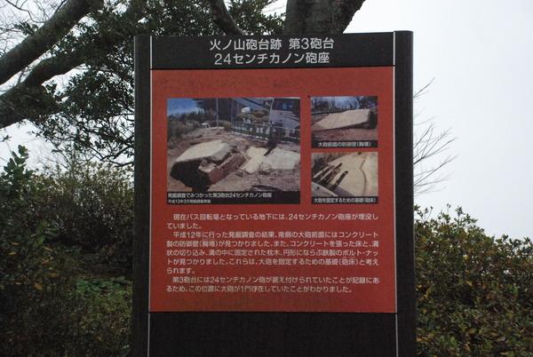 火の山公園 (3)