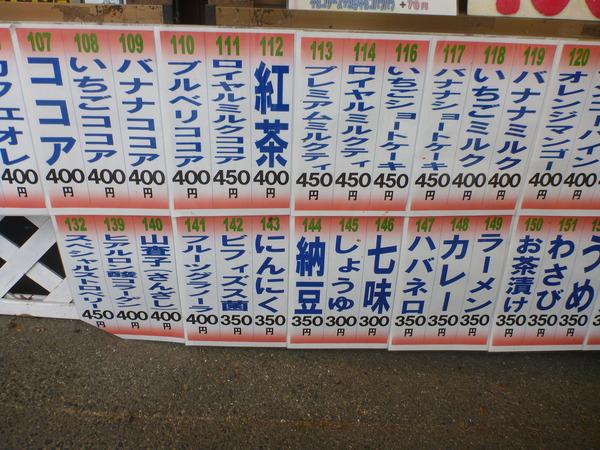 武蔵 (6)
