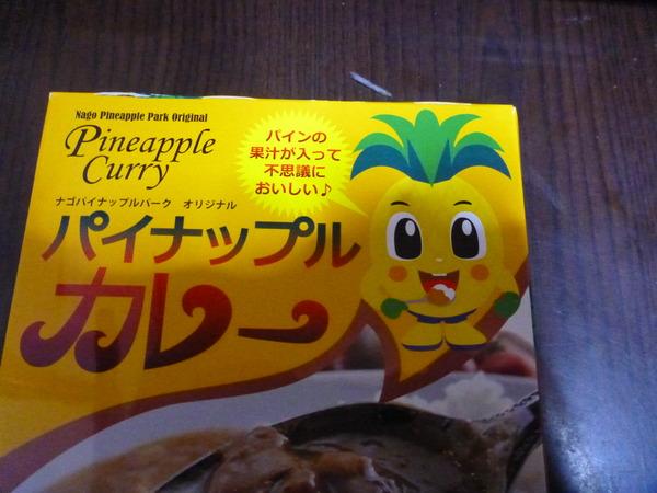 パイナップルカレー (2)