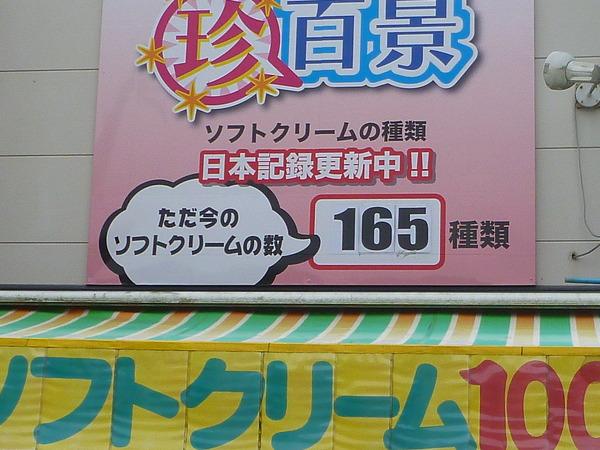 武蔵 (11)