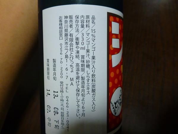 しらすマンゴーソーダ (3)