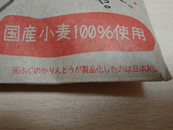 ふぐかりんとう (2)