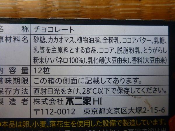 ハバネロチョコ&パイ (4)