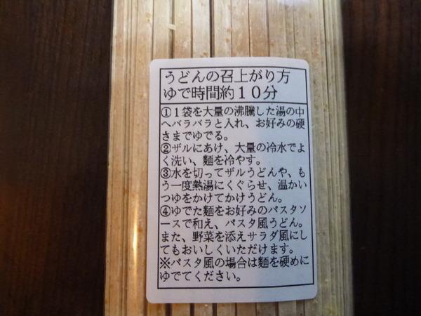 うどんパスタ (3)