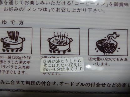 コーヒー麺 (3)