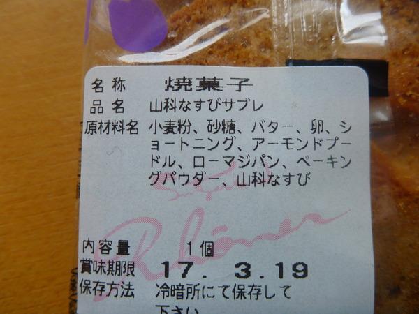 山科なすびサブレ (8)