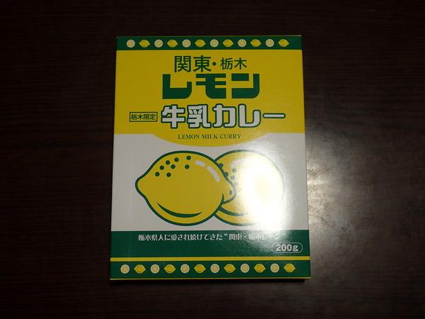 レモン牛乳カレー (1)