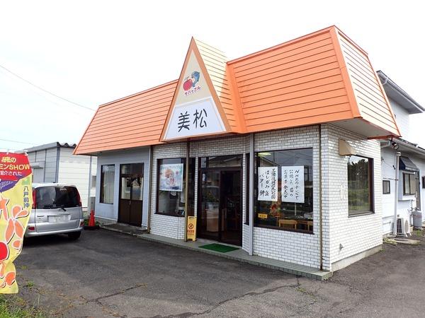 美松 サバップル (1)