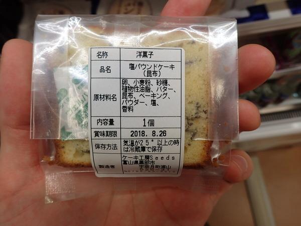 こんぶクッキー (3)