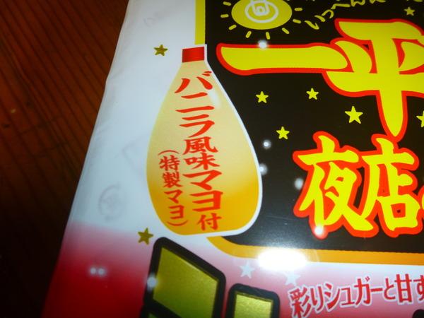一平ちゃんショートケーキ味 (2)