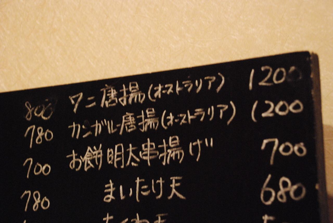 不思議(はてな)>