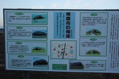 高知堰体壕 (9)