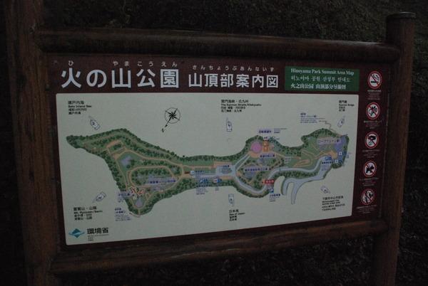 火の山公園 (1)