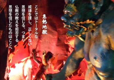 華厳宗正観寺 八大地獄 (11)