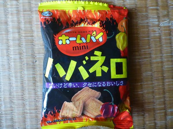 ハバネロチョコ&パイ (6)
