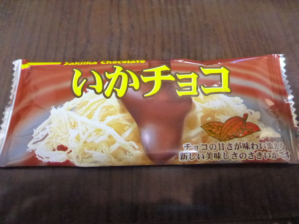 いかチョコ (4)