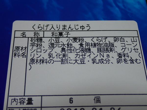 くらげ入り饅頭 (2)