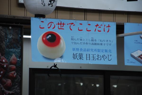 妖怪食品研究所 (6)
