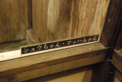 富士花鳥園 (29)